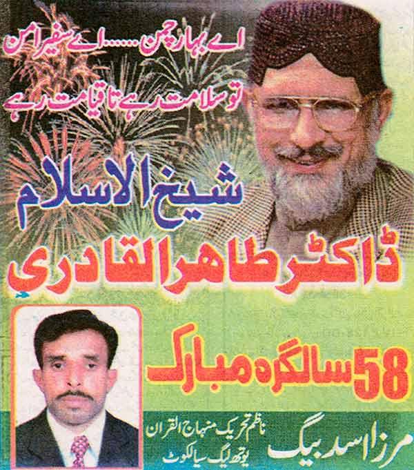 تحریک منہاج القرآن Minhaj-ul-Quran  Print Media Coverage پرنٹ میڈیا کوریج Daily Insaf Back Page
