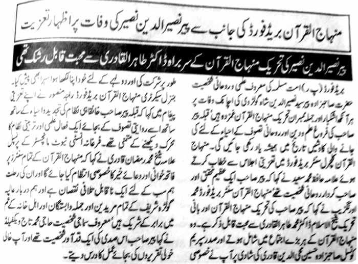 تحریک منہاج القرآن Minhaj-ul-Quran  Print Media Coverage پرنٹ میڈیا کوریج Daily Urdu Times UK