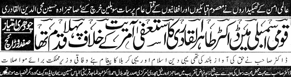 Minhaj-ul-Quran  Print Media CoverageDaily Samaj Gujranwala