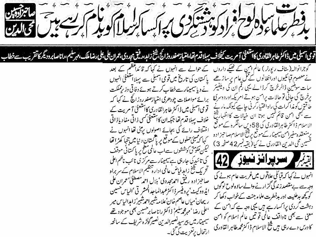 تحریک منہاج القرآن Minhaj-ul-Quran  Print Media Coverage پرنٹ میڈیا کوریج Daily Surprise News Gujranwala