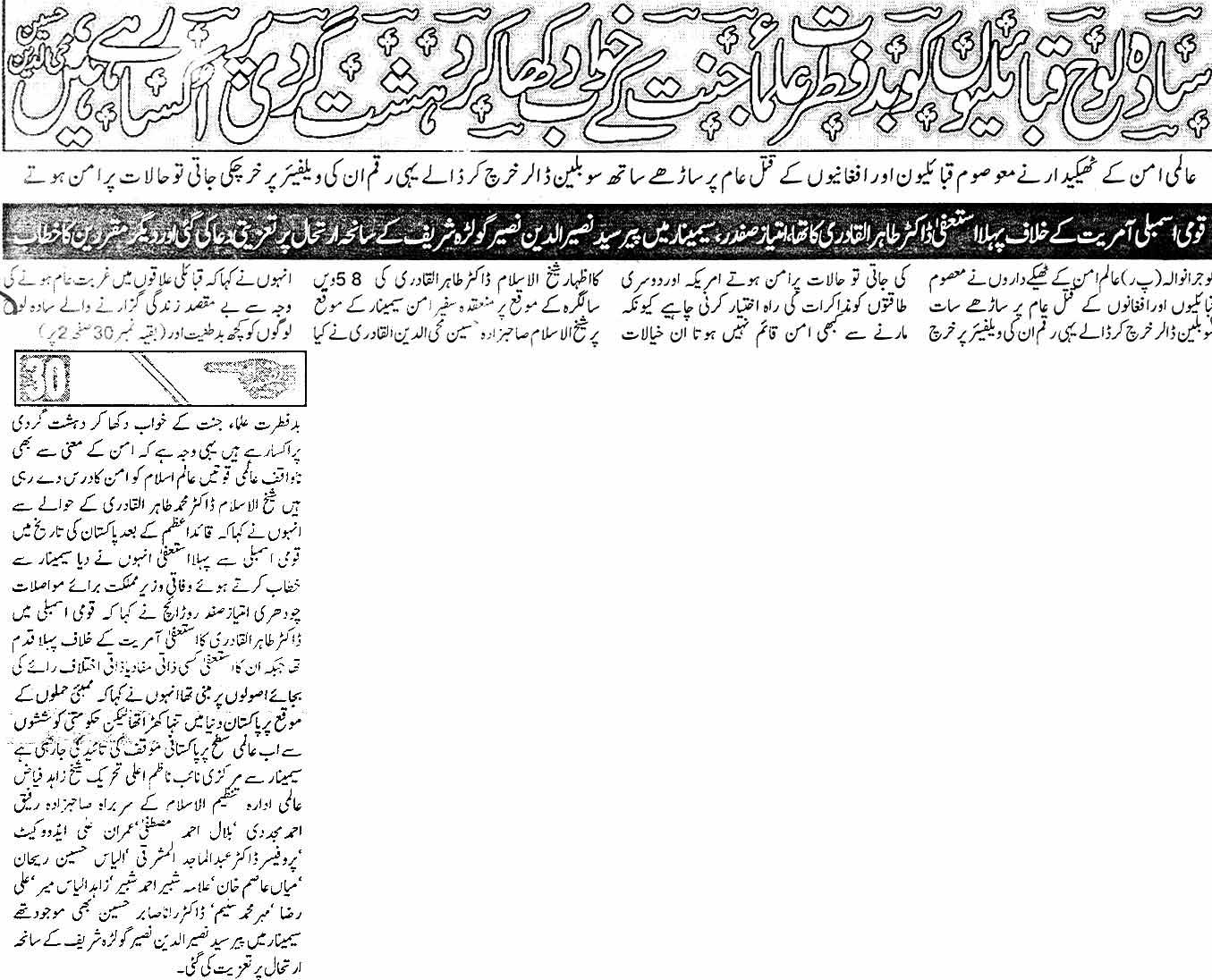 Minhaj-ul-Quran  Print Media CoverageDaily Jifarat Gujranwala Front Page
