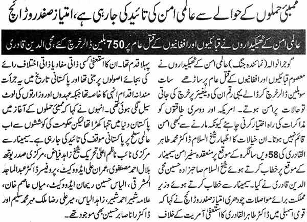 Minhaj-ul-Quran  Print Media CoverageDaily Jang Lahore Page: 2