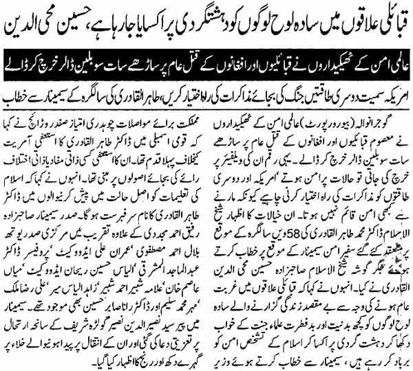 Minhaj-ul-Quran  Print Media CoverageDaily Pakistan Lahore Page: 2
