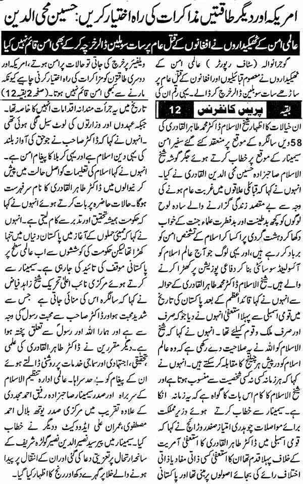 تحریک منہاج القرآن Minhaj-ul-Quran  Print Media Coverage پرنٹ میڈیا کوریج Daily Press Conference Gujranwala