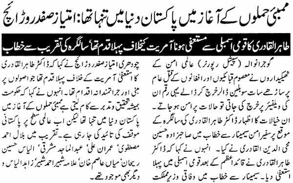 Minhaj-ul-Quran  Print Media CoverageDaily Express Gujranwala Page: 2
