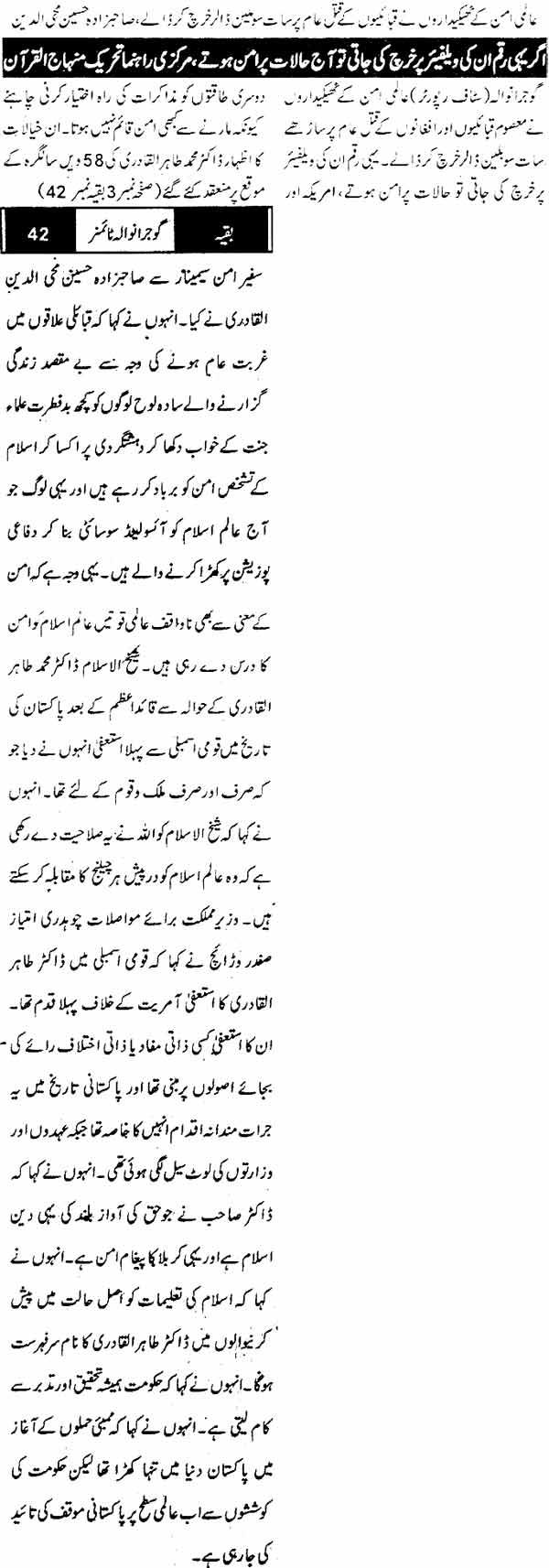 Minhaj-ul-Quran  Print Media CoverageDaily Gujranwala Times Gujranwala