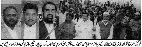 تحریک منہاج القرآن Minhaj-ul-Quran  Print Media Coverage پرنٹ میڈیا کوریج Daily Nawa-i-Waqt Page: 11
