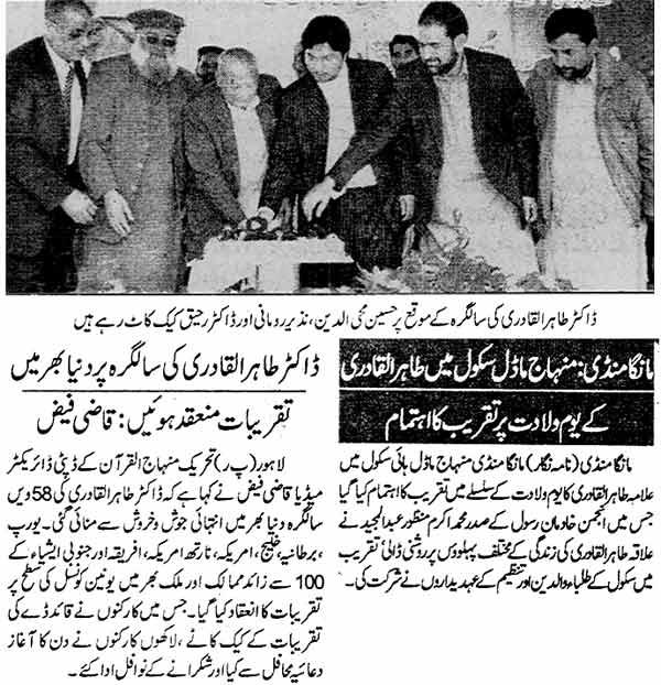 Minhaj-ul-Quran  Print Media CoverageDaily Jinnah Page: 5+2