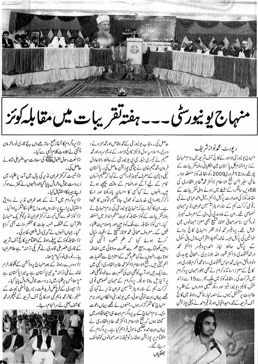 Minhaj-ul-Quran  Print Media CoverageFort Nightly Jaiza