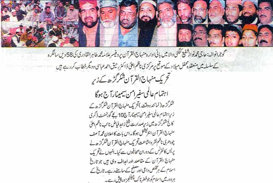 Minhaj-ul-Quran  Print Media CoverageDaily Waqt Page: 5
