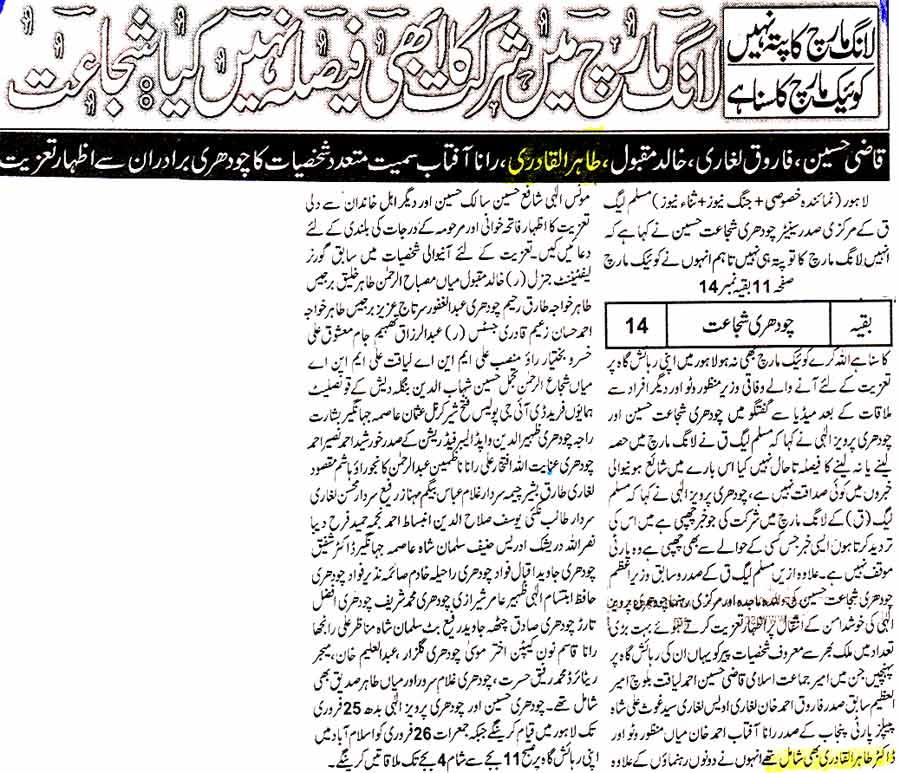 Minhaj-ul-Quran  Print Media CoverageDaily Jang Front Page