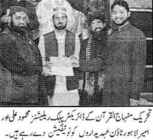 Minhaj-ul-Quran  Print Media CoverageDaily Khabrain Page: 2