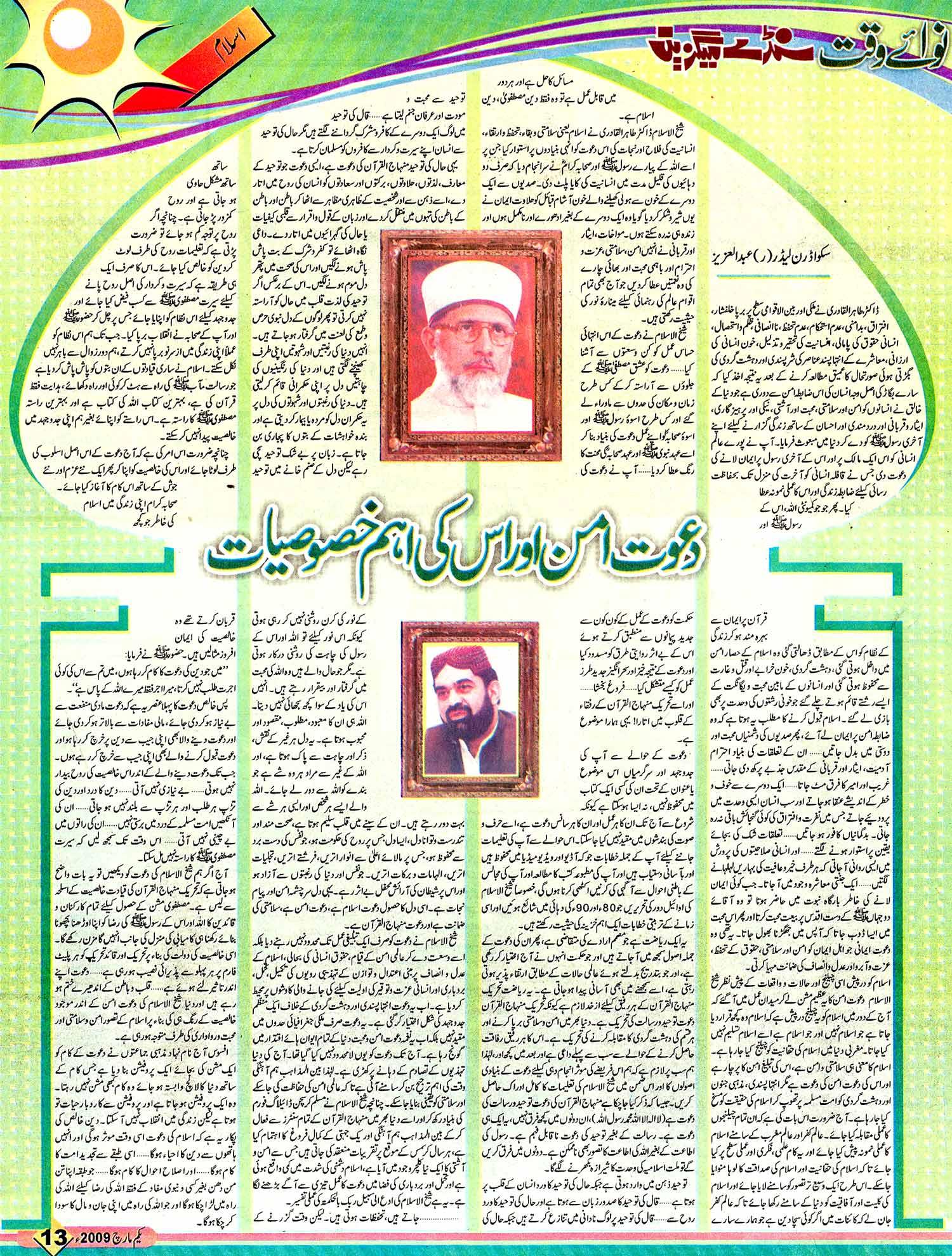 Minhaj-ul-Quran  Print Media CoverageNawa-i-Waqt Sandy Magzeen Page: 13
