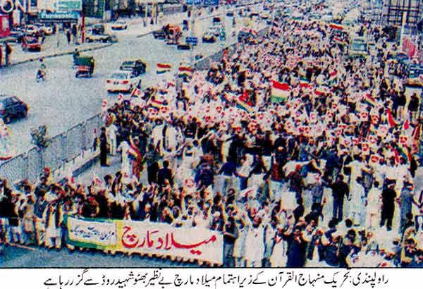Minhaj-ul-Quran  Print Media CoverageDaily Alakhbar