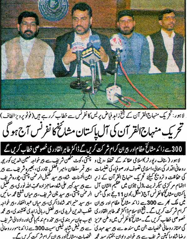 Minhaj-ul-Quran  Print Media CoverageDaily Muasawaat Page: 2