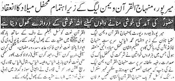 تحریک منہاج القرآن Minhaj-ul-Quran  Print Media Coverage پرنٹ میڈیا کوریج Daily Azkaar