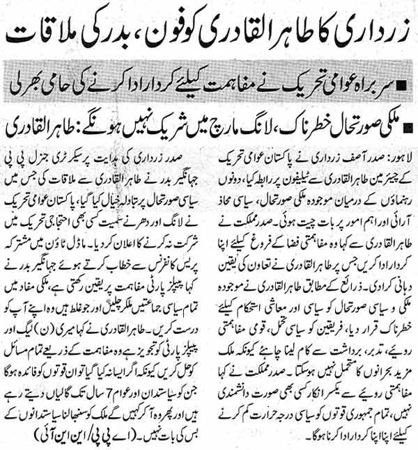 تحریک منہاج القرآن Minhaj-ul-Quran  Print Media Coverage پرنٹ میڈیا کوریج Daily Aaj Kal