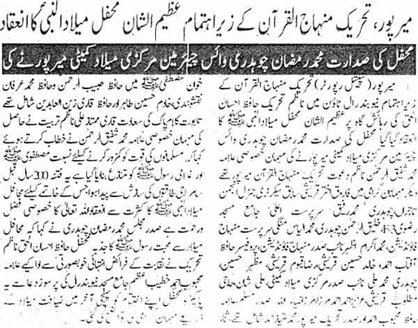 تحریک منہاج القرآن Minhaj-ul-Quran  Print Media Coverage پرنٹ میڈیا کوریج Daily Musssalman