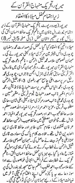 تحریک منہاج القرآن Minhaj-ul-Quran  Print Media Coverage پرنٹ میڈیا کوریج Daily Jinnah