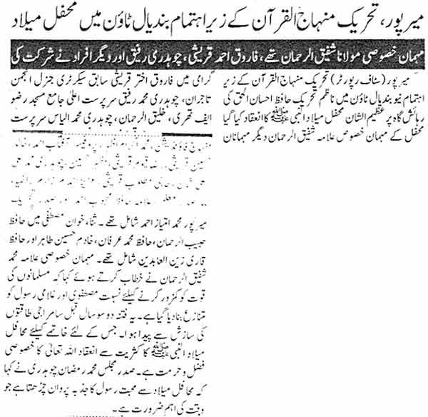 Minhaj-ul-Quran  Print Media CoverageDaily Sada-e-Chanar