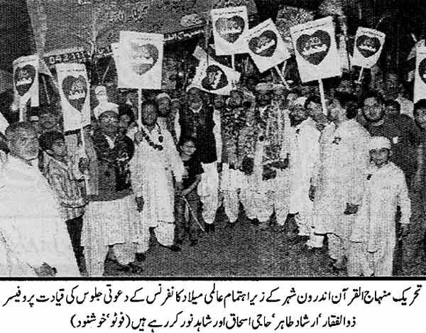 Minhaj-ul-Quran  Print Media CoverageDaily Muaswaat