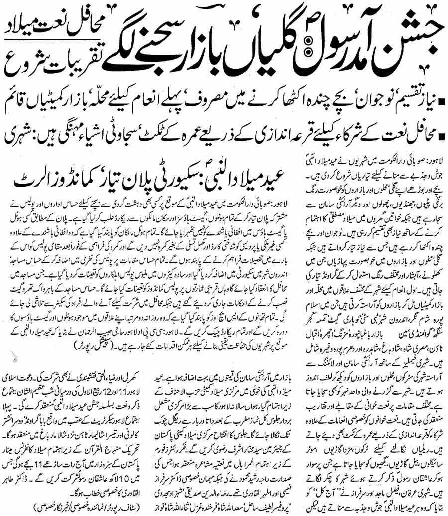 Minhaj-ul-Quran  Print Media CoverageDaily Ajjkal