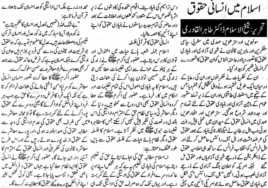تحریک منہاج القرآن Minhaj-ul-Quran  Print Media Coverage پرنٹ میڈیا کوریج Daily Leader Page: 4