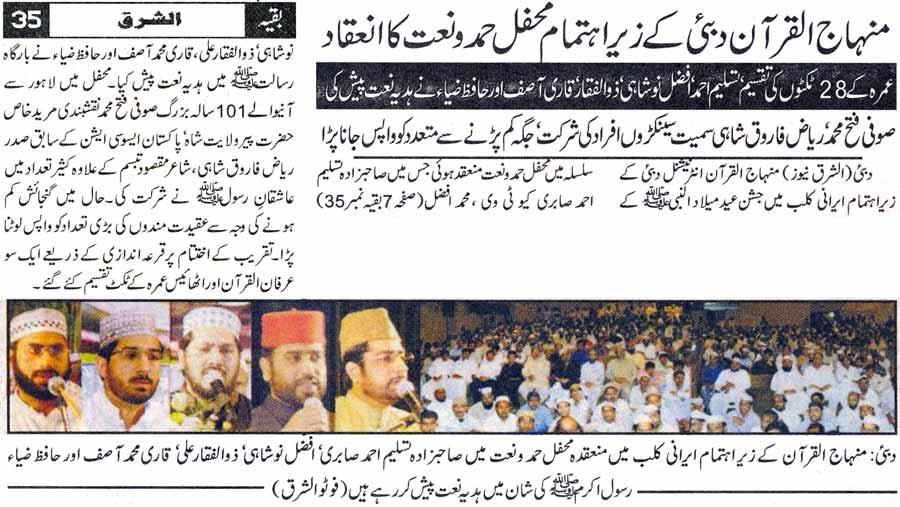Minhaj-ul-Quran  Print Media CoverageDaily Ash-Sharq Dubai