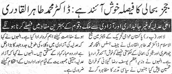 Minhaj-ul-Quran  Print Media CoverageDaily Islam Page: 3