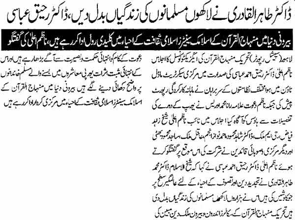 تحریک منہاج القرآن Minhaj-ul-Quran  Print Media Coverage پرنٹ میڈیا کوریج Daily Asas Page: 2