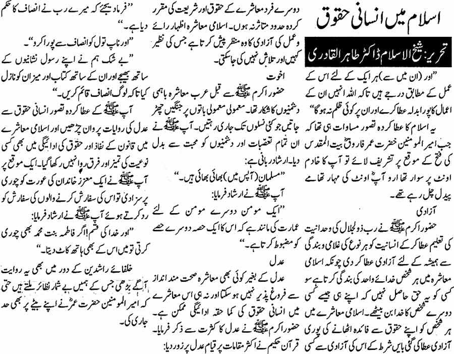 Minhaj-ul-Quran  Print Media CoverageDaily Leader Page: 4