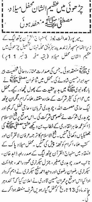 Minhaj-ul-Quran  Print Media CoverageDaily Adalat