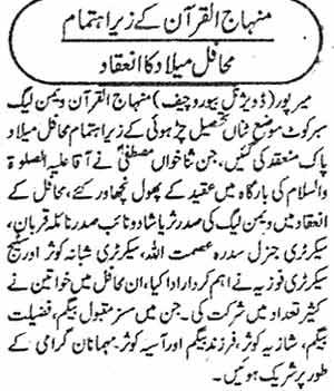 Minhaj-ul-Quran  Print Media CoverageDaily Gerift