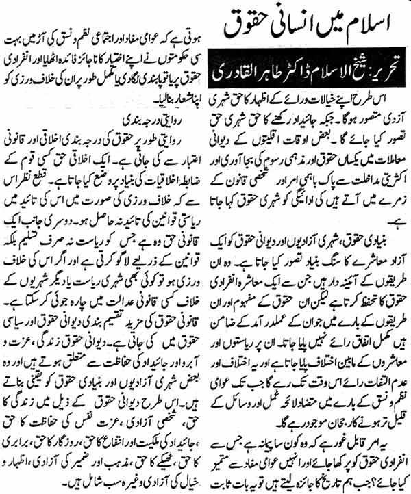 Minhaj-ul-Quran  Print Media CoverageDaily Leader Page: 7