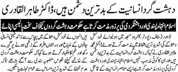 Minhaj-ul-Quran  Print Media CoverageDaiily Musawaat Page: 2
