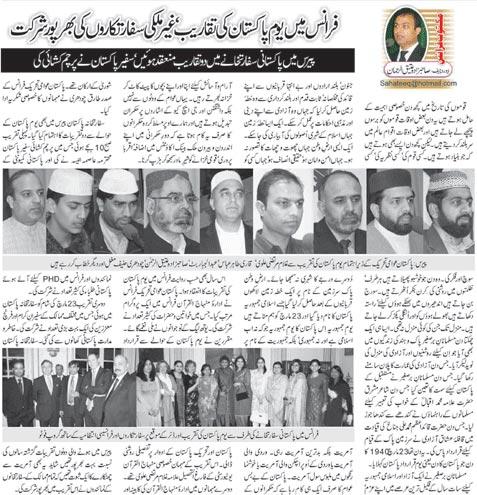 Minhaj-ul-Quran  Print Media CoverageDaily Nawa i Waqt Page: 13
