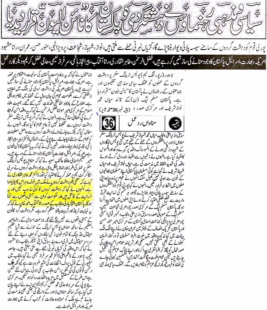 Minhaj-ul-Quran  Print Media CoverageDailiy Pakistan Front Page