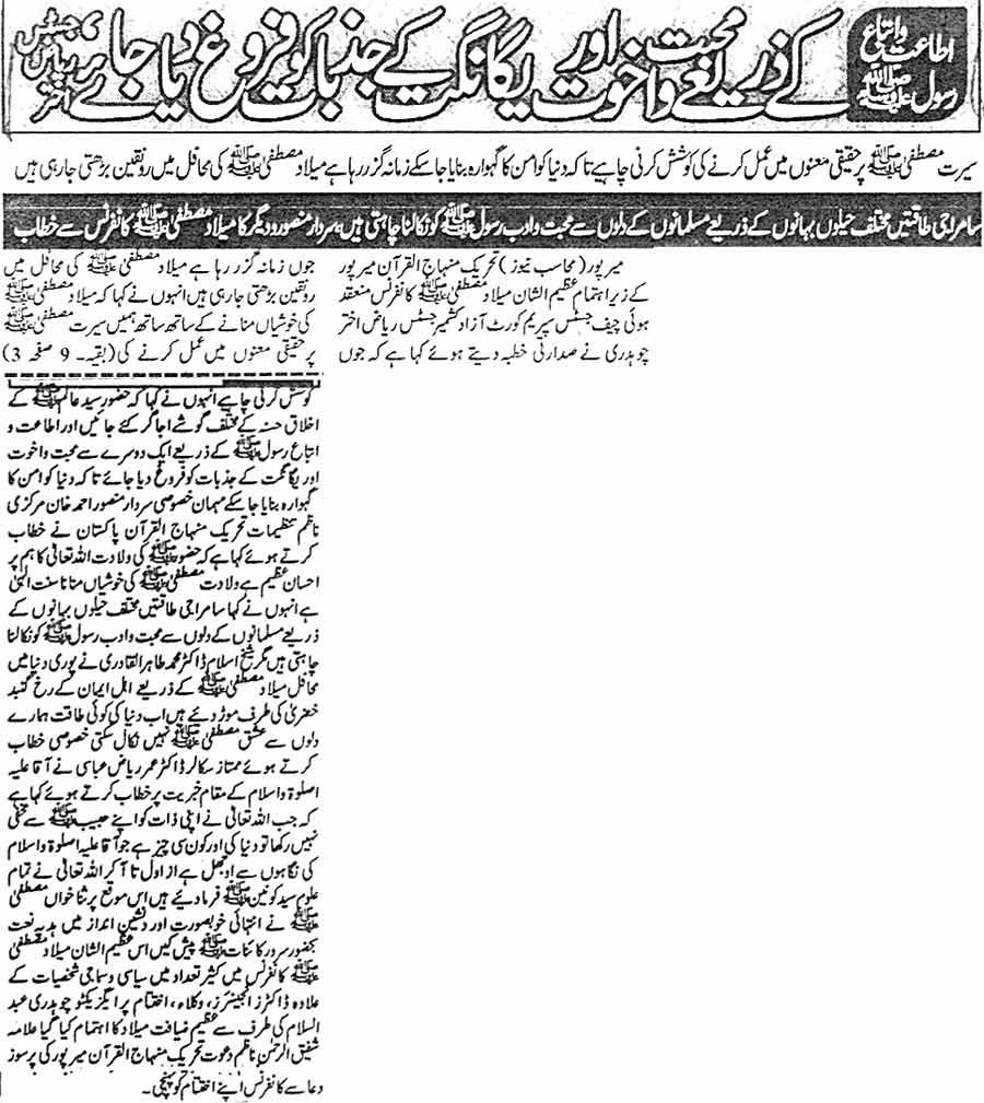 Minhaj-ul-Quran  Print Media CoverageDaily Muhasib