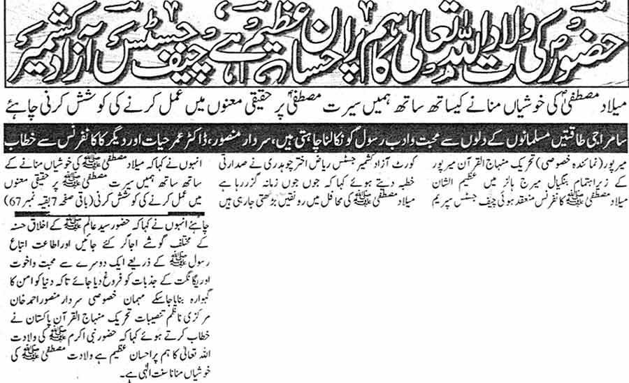 Minhaj-ul-Quran  Print Media CoverageDaily Mussalman