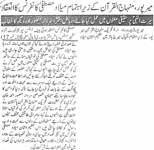 Minhaj-ul-Quran  Print Media CoverageDaily Azkaar