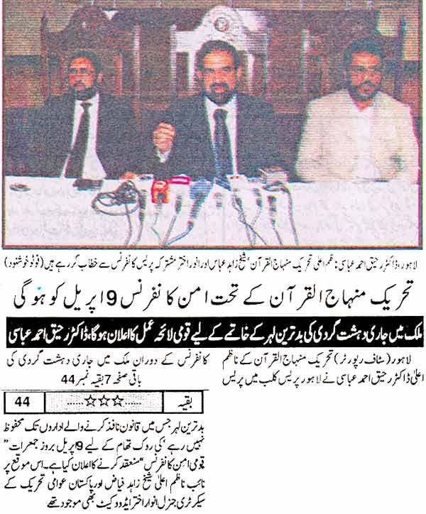 Minhaj-ul-Quran  Print Media CoverageDaily Musawaat Last Page