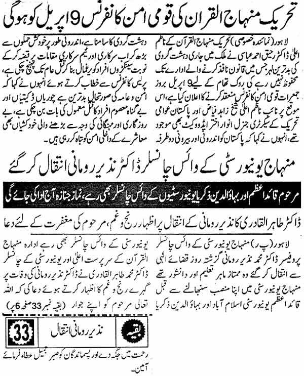 Minhaj-ul-Quran  Print Media CoverageDaily Pakistan Page: 2+3