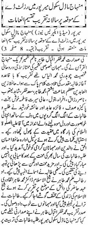 Minhaj-ul-Quran  Print Media CoverageDaily Media Express