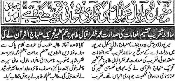 Minhaj-ul-Quran  Print Media CoverageDaily garift