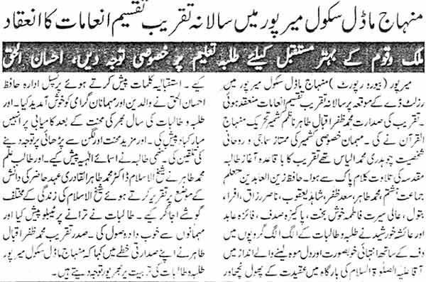 Minhaj-ul-Quran  Print Media CoverageDaily Jammu wo Kashmir