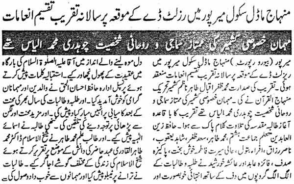 Minhaj-ul-Quran  Print Media CoverageDaily Kainaat
