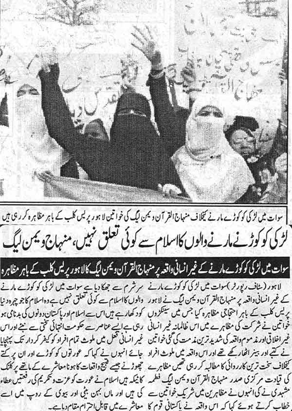 Minhaj-ul-Quran  Print Media CoverageDaily Musawat
