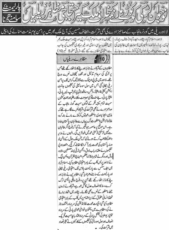 تحریک منہاج القرآن Minhaj-ul-Quran  Print Media Coverage پرنٹ میڈیا کوریج Daily Express Front Page