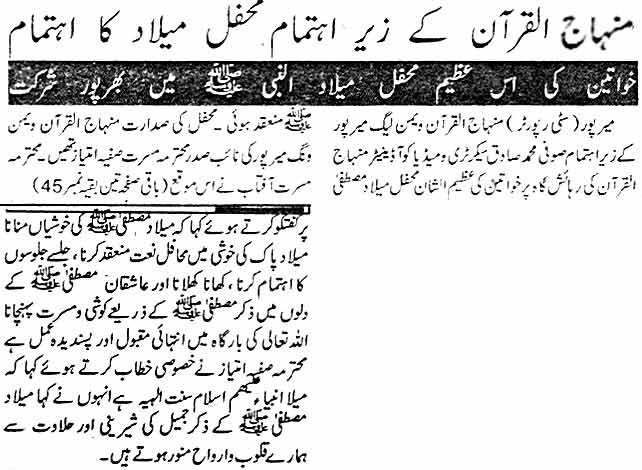 Minhaj-ul-Quran  Print Media CoverageDaily Heyaat