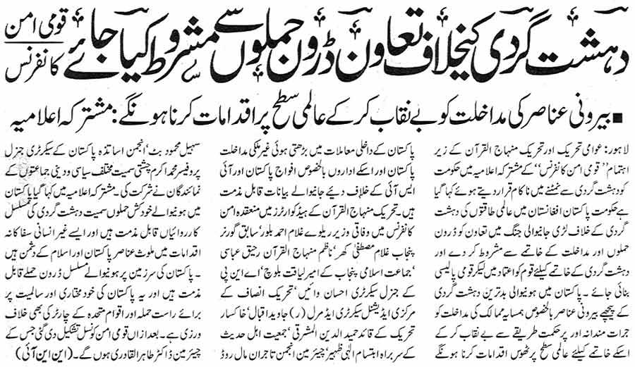 Minhaj-ul-Quran  Print Media CoverageDaily Aajkal Page: 2